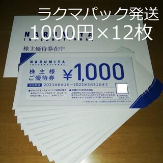 ナルミヤ 株主優待券 12000円分