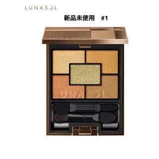 ルナソル(LUNASOL)のルナソル ジェミネイトアイズN 01(4.8g)(アイシャドウ)