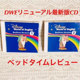 Disney - dwe 最新版 リニューアル ベッドタイムレビュー ベットタイムレビュー CD