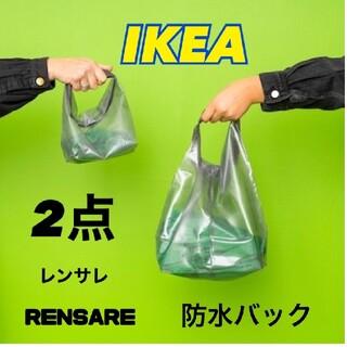 イケア(IKEA)のイケア レンサレ 防水バック ·大小2点(旅行用品)