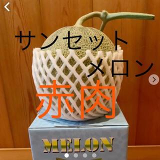 ✨希少✨【サンセットメロン 赤肉】産地直送 約 2kg(フルーツ)