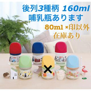ピジョン 母乳実感 哺乳瓶 マイプレシャス 80mlハワイ柄 乳首SSサイズ付き(哺乳ビン)