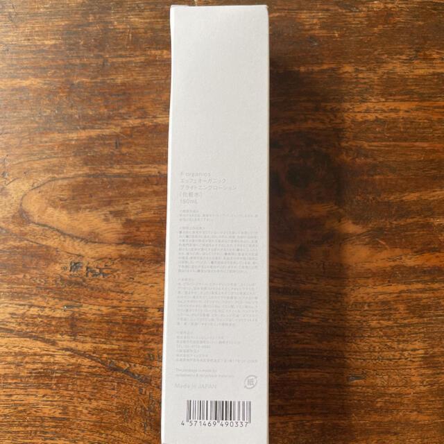 F organics(エッフェオーガニック)の【F organics】ブライトニングローション 150mL コスメ/美容のスキンケア/基礎化粧品(化粧水/ローション)の商品写真