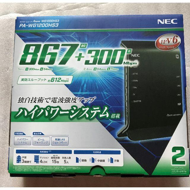 NEC(エヌイーシー)のNEC Aterm WG1200HS3 PA-WG1200HS3 スマホ/家電/カメラのPC/タブレット(PC周辺機器)の商品写真