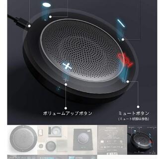 Kaysuda スピーカーフォン マイク付きスピーカー