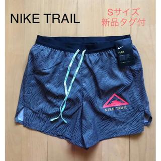 NIKE - 新品タグ付☆NIKE TRAIL ナイキトレイル メンズ ランニングパンツ  S