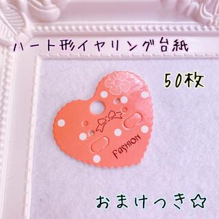 ハート形イヤリング・ピアス台紙 50枚