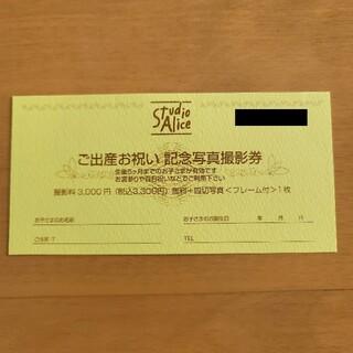 スタジオアリス 記念写真撮影券(その他)
