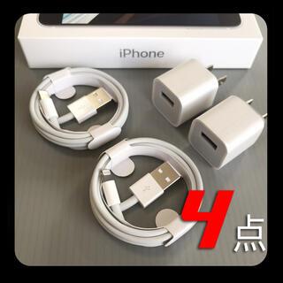 iPhone - iPhone 充電器 充電ケーブル コード lightning cable4点