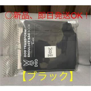 【ブラック】DOD ショルダーバッグ 付録のみ