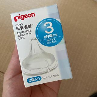 ピジョン(Pigeon)のPigeonピジョン 哺乳瓶母乳実感ニップル乳首 Mサイズ3ヶ月スリーカット新品(哺乳ビン用乳首)