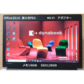 東芝 - 東芝 Dynabook R63/U Office2019 i5-6300U
