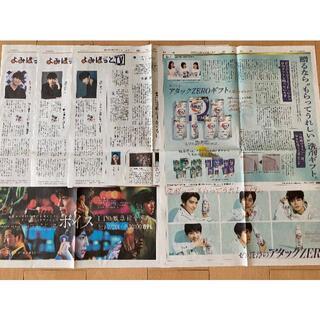 杉野遥亮 新聞(印刷物)
