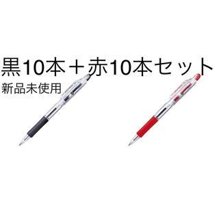 新品未使用 黒と赤ボールペン ボール径 0.7mm