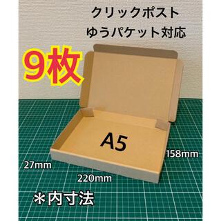 【9枚】A5ダンボール箱 クリックポスト・ゆうパケット・定形外規格内対応★彡
