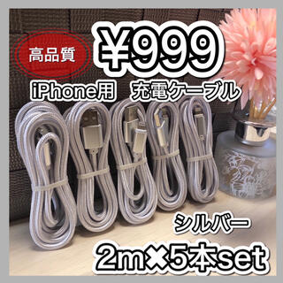 iPhone 充電ケーブル 充電器 2m 5本 シルバー ライトニングケーブル