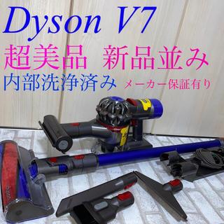 Dyson - 新品並みDyson V7セット