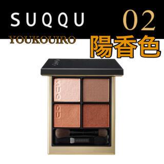 SUQQU - SUQQU シグニチャーカラーアイズ 02 陽香色