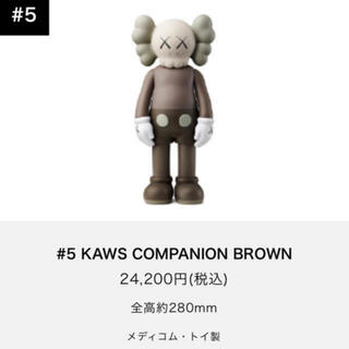 MEDICOM TOY - #5KAWS COMPANION BROWN