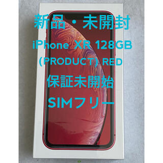 iPhone - iPhone XR 128GB (PRODUCT)RED レッド