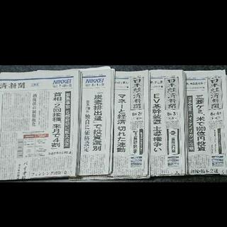 古新聞 まとめ売り  日経新聞 朝刊5日分  新聞紙(印刷物)