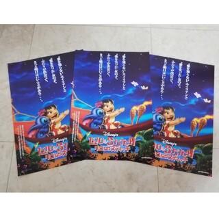映画「リロ&スティッチ」チラシ 3枚 フライヤー Lilo&Stitch(印刷物)