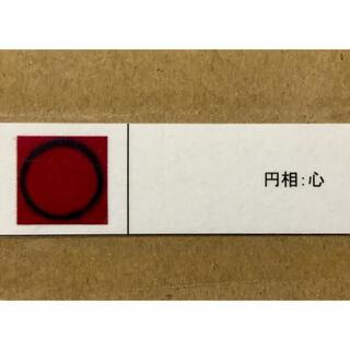村上隆ポスター 円相心 赤い川が見える ひようきん族10(印刷物)