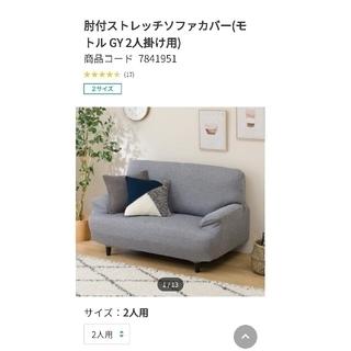 ニトリ - ニトリ 2人掛け ソファーカバー