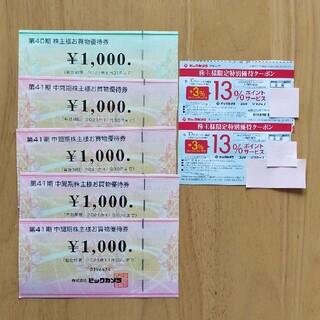 ビックカメラ株主優待券5000円分+ポイントアップクーポン2枚(その他)