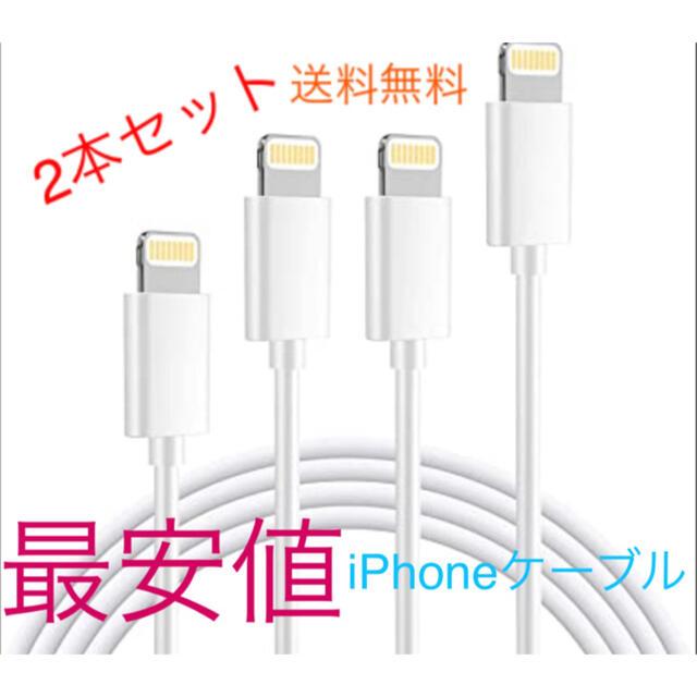 iPhone(アイフォーン)のiPhone ライトニングケーブル 充電ケーブル 1m 2本セット スマホ/家電/カメラのスマートフォン/携帯電話(バッテリー/充電器)の商品写真