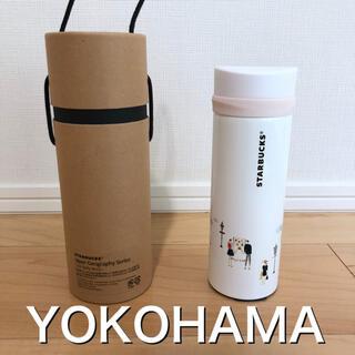 スターバックスコーヒー(Starbucks Coffee)の新品 スターバックス 横浜タンブラー サーモボトル 水筒(タンブラー)