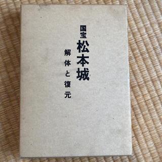 古書 国宝松本城 解体と復元 竹内力(印刷物)