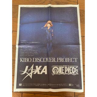 朝日新聞 JAXA   ONE PIECE(印刷物)