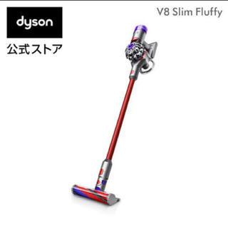 Dyson - 新品未開封 ダイソン Dyson V8 Slim Fluffy SV10KSLM
