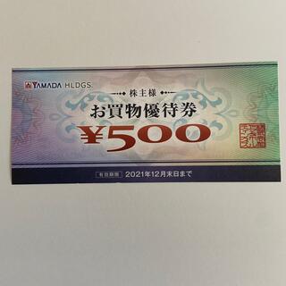 ヤマダ電機 株主優待券 500円(その他)