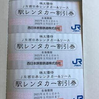 駅レンタカー20%割引券 3枚(その他)