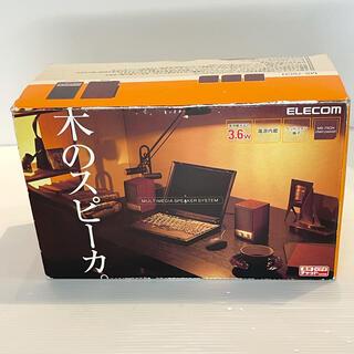エレコム(ELECOM)のELECOM MS-75CH マルチメディアスピーカー【新品未使用・新品未開封】(PC周辺機器)