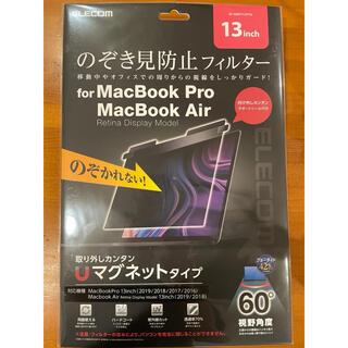 エレコム(ELECOM)の【MacBook】のぞき見防止フィルターマグネットタイプ 13インチ用(PC周辺機器)