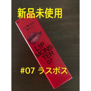 KATE - 新品未開封 KATE リップモンスター 07 ラスボス