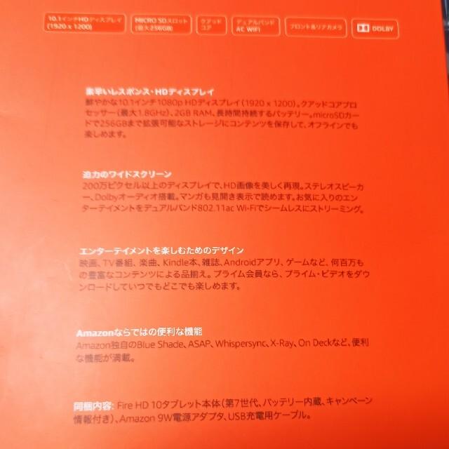 Amazon fire HD10 第7世代 スマホ/家電/カメラのPC/タブレット(タブレット)の商品写真