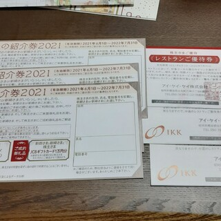IKK アイケイケイ レストラン優待券 3枚セット(その他)
