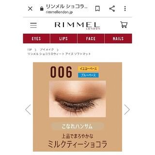 RIMMEL - リンメルショコラスウィートアイズソフトマット006