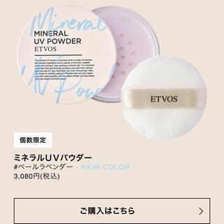 ETVOS - 新品未使用💓エトヴォス ミネラルUVパウダー ペールラベンダー
