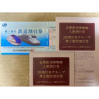 ジェイアール(JR)のJR西日本 西日本旅客鉄道 株主優待券 1枚 + 株主優待割引券 2冊(その他)