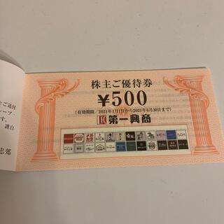 第一興商 株主優待券 5,000円分☆21年12月末☆うたゆの宿/楽蔵他(その他)