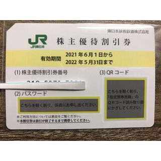 ジェイアール(JR)のJR東日本 株主優待 割引券 1枚(その他)