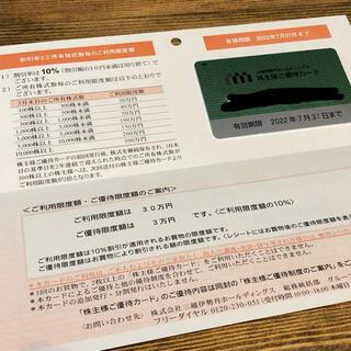 三越伊勢丹ホールディングス 株主優待 ご利用限度額30万円
