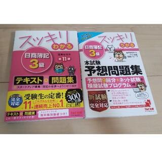 TAC出版 - スッキリわかる日商簿記3級テキスト 第11版、予想問題集 21年度版 2冊セット