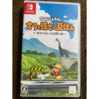 ニンテンドースイッチ(Nintendo Switch)のクレヨンしんちゃん オラと博士の夏休み Switch(家庭用ゲームソフト)