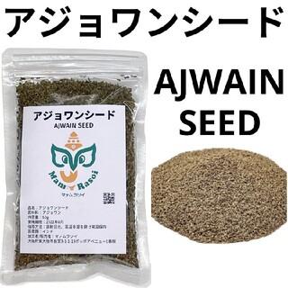 アジョワンシード50g(調味料)